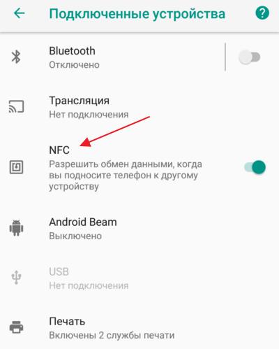 NFC в настройках Android