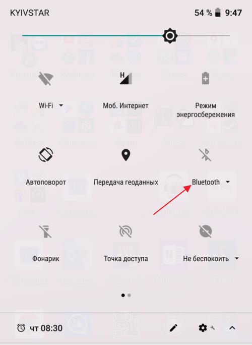 включение Bluetooth через верхнюю шторку