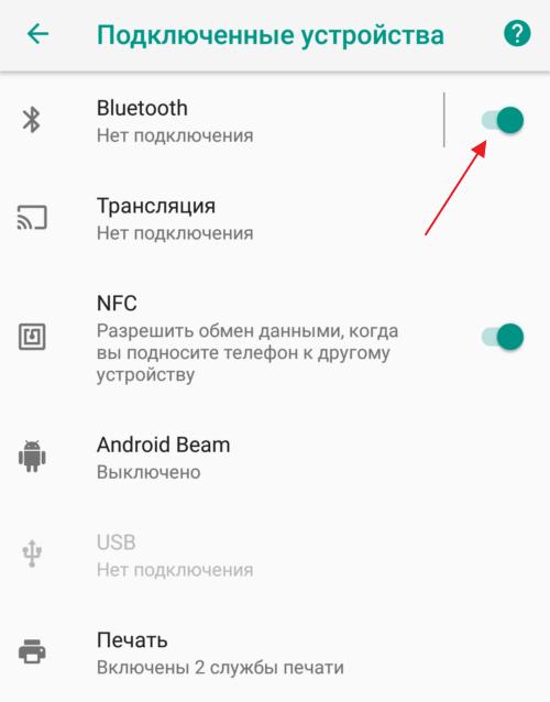 включение Bluetooth через настройки