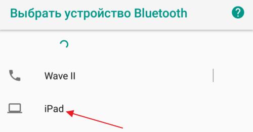 выбор устройства для передачи файла