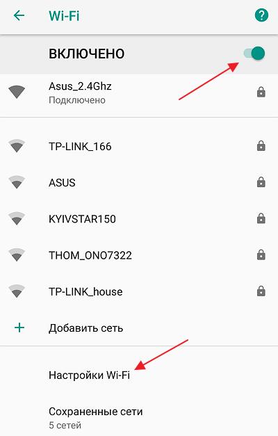 включение Wi-Fi и переход в настройки