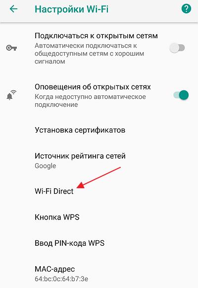 раздел Wi-Fi Direct