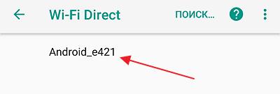 поиск устройств с Wi-Fi Direct
