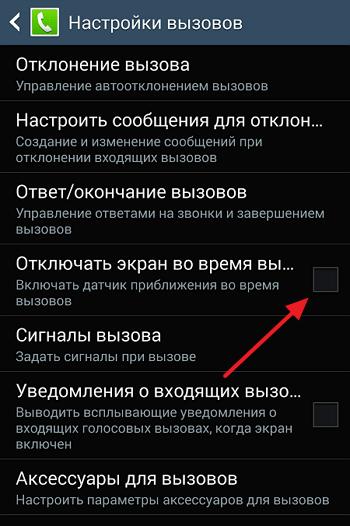настройки датчика приближения в смартфоне Samsung