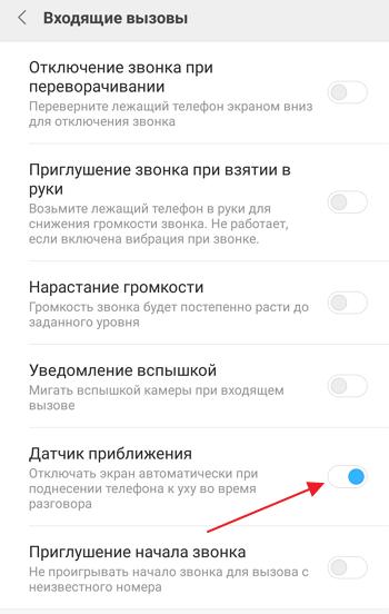 настройки датчика приближения в смартфоне Xiaomi