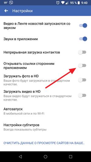 отключение Android System WebView в приложении Facebook