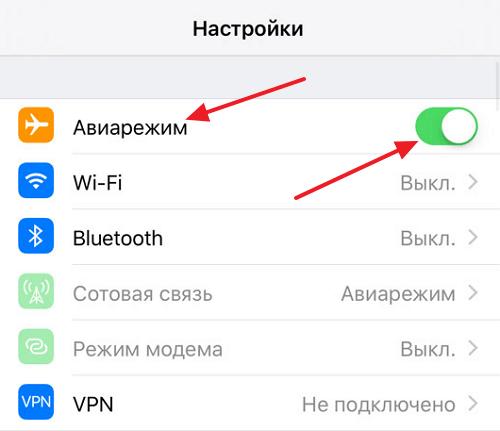 режим полета в настройках iphone