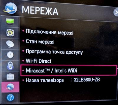 функция Miracast на телевизоре