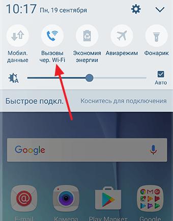включение Wi-Fi Calling на Samsung