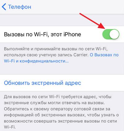 включение Wi-Fi Calling на iPhone
