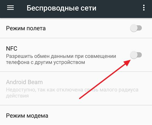 NFC в настройках Андроид