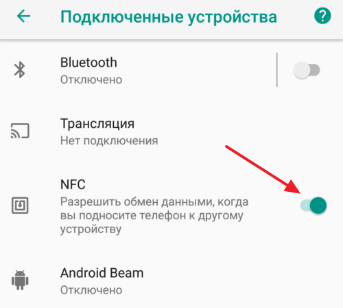 NFC в настройках Андроид 8.1