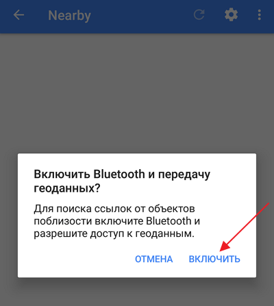 включение Nearby в настройках Андроид