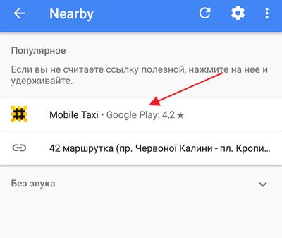 список ссылок Nearby