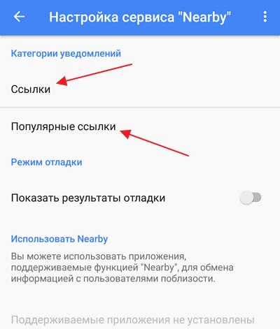 настройки Nearby на Андроид