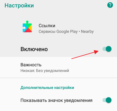 отключение уведомлений Nearby на Андроид