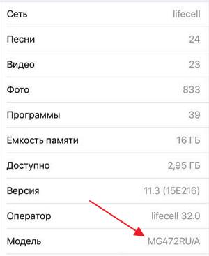 модель устройства в настройках iPhone