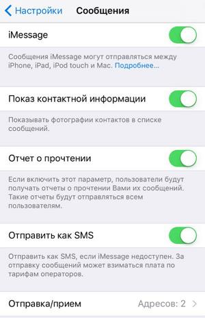 Как включить iMessage