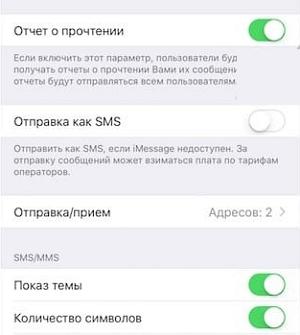 Настройки iMessage