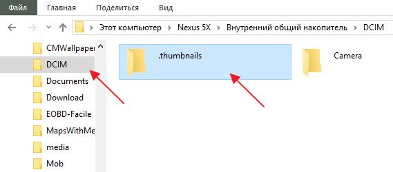 расположение папки thumbnails