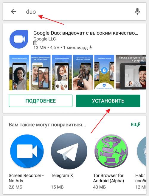 поиск и установка Google Duo