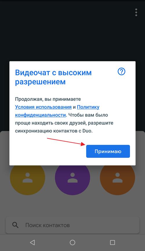 принятие условий использования Google Duo