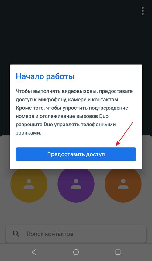 предоставление доступа для Google Duo