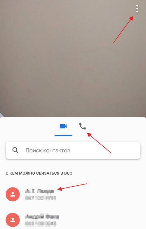 интерфейс программы Google Duo