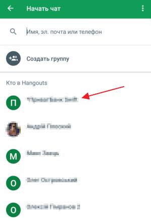 добавление пользователей в Hangouts