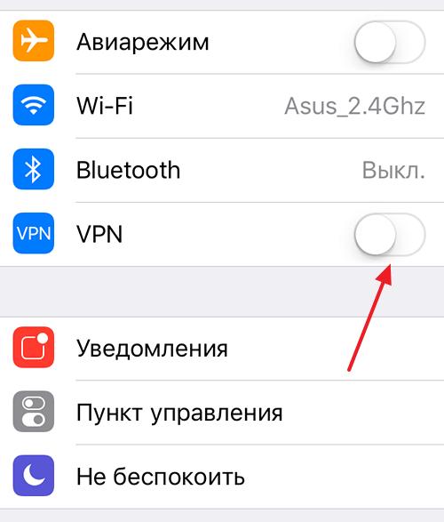 отключение VPN на iPhone