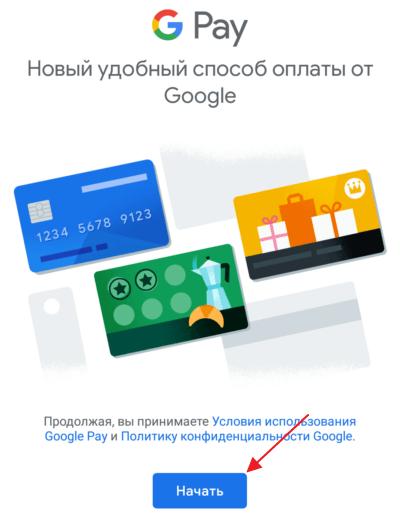 настройка приложения Google Pay