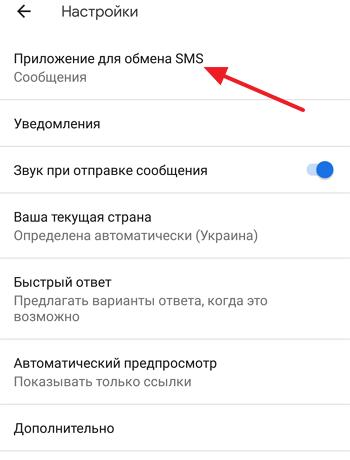 Приложение для обмена SMS на Андроид