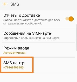 SMS-центр в настройках андроид