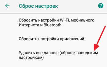 сброс настроек на Андроид