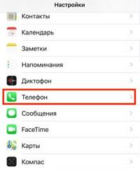 настройки приложения Телефон