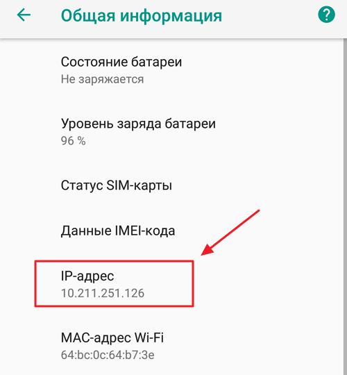IP адрес телефона в сети мобильного оператора