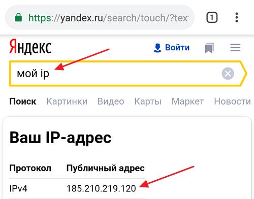 IP адрес в поиске Яндекс