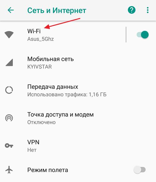 подраздел Wi-Fi