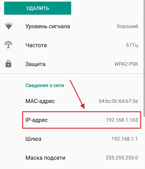 IP адрес в Wi-Fi сети на Android