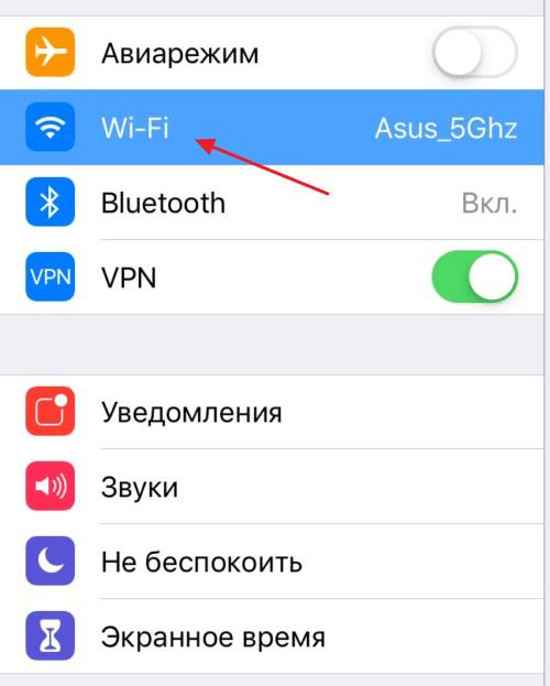 раздел Wi-Fi