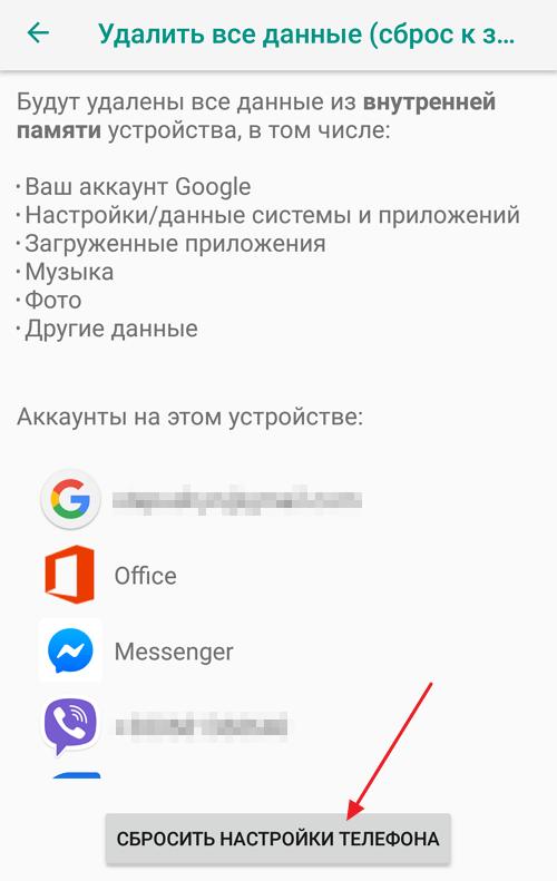 экран с предупреждением об удалении данных