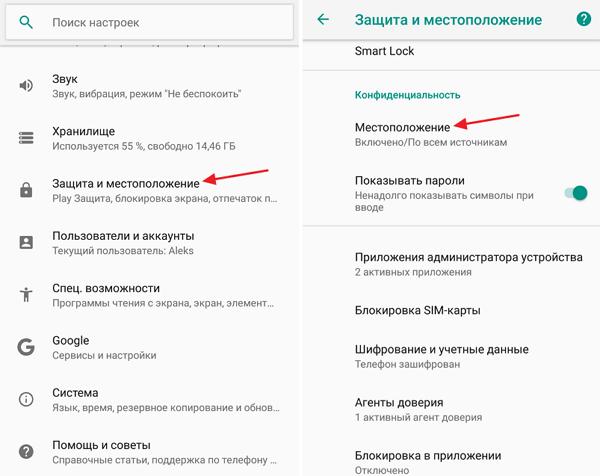 раздел Местоположение в настройках Андроид