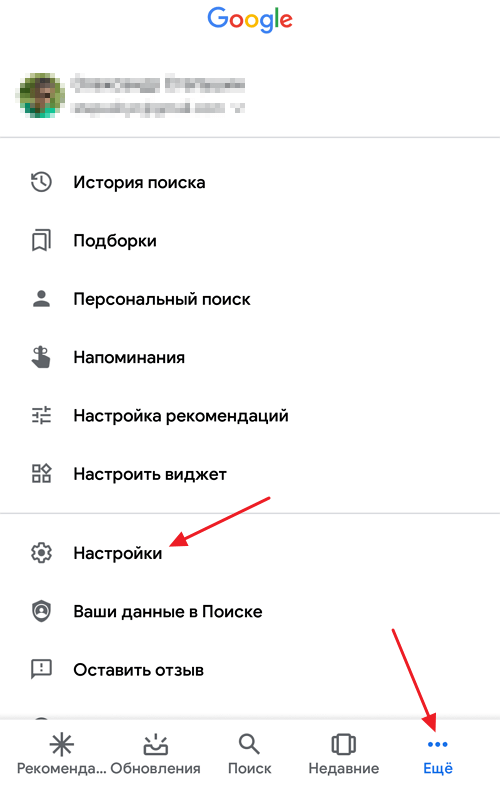 настройки приложения Google