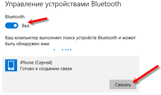 включить Bluetooth
