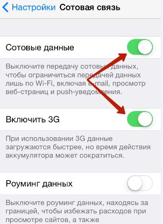 опции Сотовые данные и Включить 3G