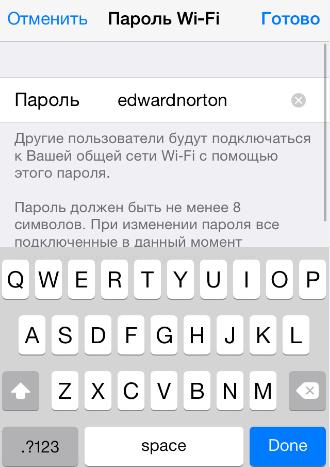 пароль для подключения