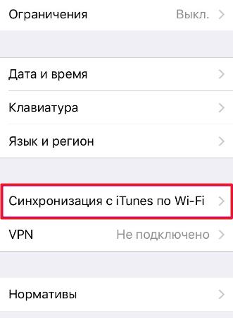 раздел Основные – Синхронизация с iTunes по Wi-Fi