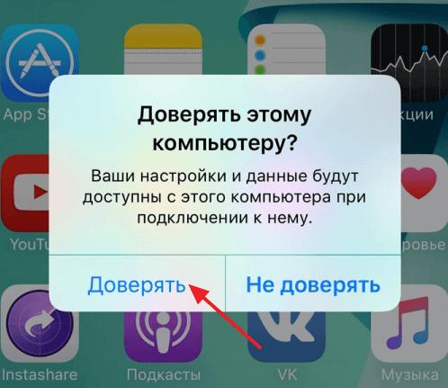 кнопка Доверять компьютеру