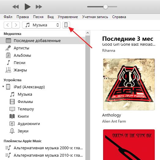 кнопка с изображением Айфона