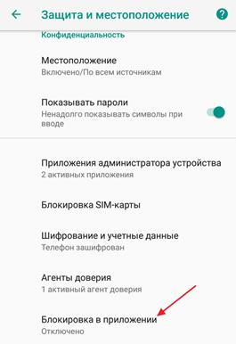 блокировка в приложении в настройках Android